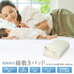 敷きパッド 西川 ファミリー 200×205cm オールシーズン 綿100% 水洗いキルト綿敷きパッド sleeping-yshop