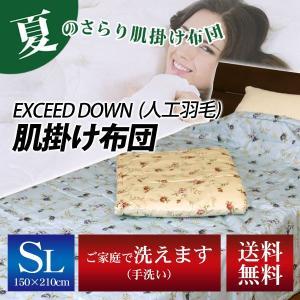 EXCEED DOWN 肌掛け布団 シングル ロング 150×210cm SL 人工羽毛|sleeping-yshop