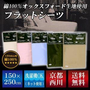≪端を折込むだけの簡単装着!京都西川の高級フラットシーツをお買い得価格で。≫  信頼と安心の京都西川...