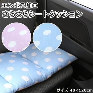 エンボス加工 さらさらフリーシートクッション 40×120cm  カーシートクッション ベビーお昼寝 ごろ寝 敷ふとんクッション 長座布団|sleeping-yshop