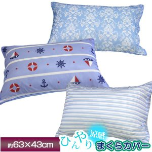 涼感ひんやりまくらカバー 43×63cm ひんやり ICE DRY 接触冷感 クール COOL ピロケース 枕カバー しなやかタッチ アイスドライ|sleeping-yshop