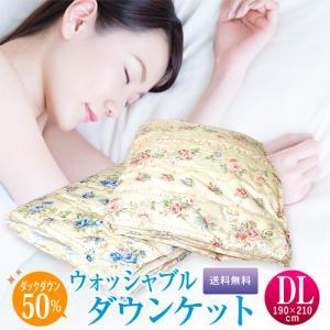 洗える ダウンケット アルファ ダブルロング DL 190×210cm ダックダウン50% 選べる3種類 夏用|sleeping-yshop