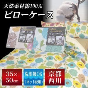 京都西川 天然素材綿100% (花柄)ピローケース 35×50cm(品番3002)  選べる2色の花柄|sleeping-yshop