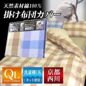 ≪安心の京都西川 綿100%掛け布団カバー≫ 安心と信頼の京都西川製 綿100%掛け布団カバーです。...