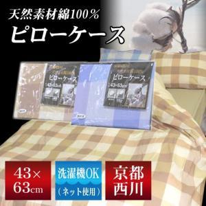 京都西川 天然素材綿100% (チェック柄)ピローケース 43×63cm(品番3003)  選べる2...