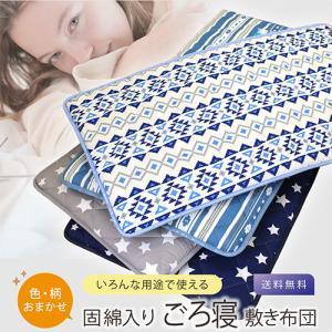 色柄素材おまかせ ごろ寝敷き布団 65×115cm 使い方色々 固綿入り|sleeping-yshop