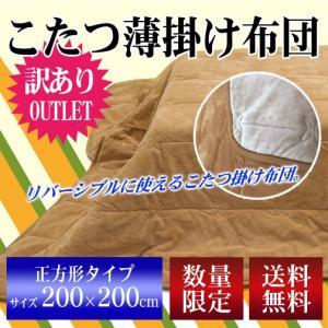 アウトレット品 こたつ薄掛け布団(ボレロ) 正方形タイプ 200×200cm sleeping-yshop