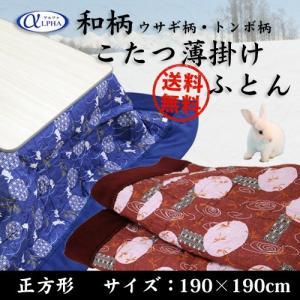 和柄こたつ薄掛け布団 正方形 190×190cm 2柄(トンボ柄・ウサギ柄)×2色(赤・青)から選べる sleeping-yshop