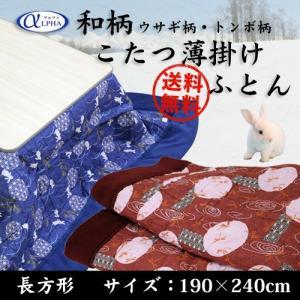和柄こたつ薄掛け布団 長方形 190×240cm 2柄(トンボ柄・ウサギ柄)×2色(赤・青)から選べる|sleeping-yshop
