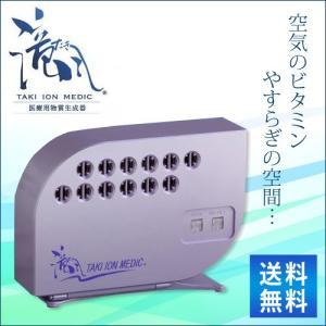 医療用物質生成器『 滝風(たき)イオンメディック〜TAKI ION MEDIC〜』 ライトパープル マイナスイオン発生 発送は1週間以内|sleeping-yshop