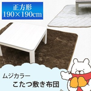 【最安値に挑戦】こたつ敷き布団 正方形 190×190cm (ベージュ・ブラウンの選べる2色) 無地 コスモあったかこたつシリーズ sleeping-yshop