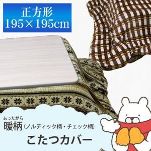 【最安値に挑戦】こたつカバー 正方形 195×195cm (ノルディック柄・チェック柄の選べる2柄)   コスモあったかこたつシリーズ sleeping-yshop