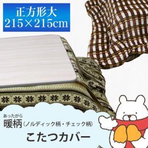 【最安値に挑戦】こたつカバー 正方形大判 215×215cm (ノルディック柄・チェック柄の選べる2柄)   コスモあったかこたつシリーズ sleeping-yshop