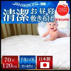 洗えるウォシュロン お昼寝敷きふとん (BH1095)約 70×120cm 日本製 硬質固わた ベビーサイズ ホワイト色|sleeping-yshop
