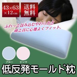 低反発モールド枕 約43×63cm ふわっと包み込むやわらかさ 低反発 TR-THM4363|sleeping-yshop