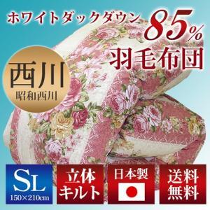 昭和西川 羽毛布団 (CH981) ホワイトダックダウン85% シングルロング 150×210cm 選べる2色|sleeping-yshop