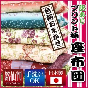 (色柄おまかせ)プリント柄座布団 銘仙判 55×59cm 綿100%生地使用 日本製 sleeping-yshop