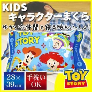 MORISHITA ジュニアキャラクター枕 トイストーリー 28×39cm    綿100%キャラクタープリントカバー|sleeping-yshop