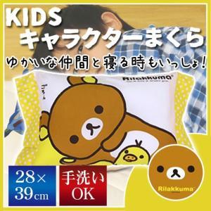 MORISHITA ジュニアキャラクター枕 リラックマ 28×39cm    綿100%キャラクタープリントカバー|sleeping-yshop