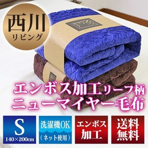 西川リビング not flat textile ノットフラット エンボス ニューマイヤー毛布 シングル 140×200cm (NF-07) 選べる2色|sleeping-yshop