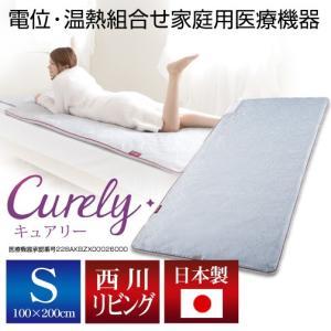 西川リビング 電磁環境対応型 電位・温熱組合せ家庭用医療機器 Curely(キュアリー) シングルサイズ 約100×200cm CU-3000 受注商品(発送は1週間以内)|sleeping-yshop