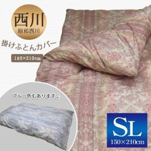 昭和西川 掛けふとんカバー シングルロング 150×210cm 綿ポリ素材 リトバルの写真