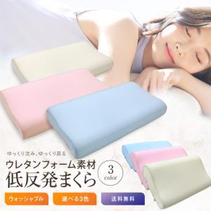 ウォッシャブル低反発枕  (W S-3050) 約30×50×7〜9cm 波型 高通気低反発ウレタンファーム まくら sleeping-yshop