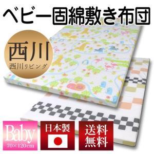 西川リビング ベビー 固綿敷きふとん 70×120cm 厚み約5cm 日本製 選べる2柄|sleeping-yshop