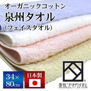 タオル フェイスタオル 34×80cm 泉州タオル 日本製 綿100% 無地 オフホワイト コーラル サックス イエロー オーガニックカラー コットン|sleeping-yshop