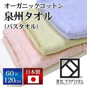 タオル バスタオル 60×120cm 泉州タオル 日本製 綿100% 無地 オフホワイト コーラル サックス イエロー オーガニックカラー コットン さわやか|sleeping-yshop