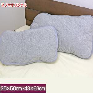ヌノヤオリジナル商品 内外 先染め枕パッド サイズは選べる2サイズ 表面は綿100% さらっと快適 お洗濯しやすい FP5058|sleeping-yshop