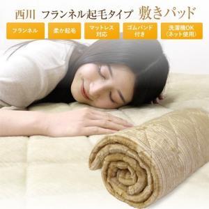 敷きパッド 西川 キング 180×205cm 秋冬用 あったか 暖か 京都西川 あったか敷きパッド ぬくぬく&あったか 起毛タイプ(2NYC7512)|sleeping-yshop