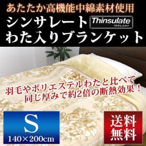 【送料無料】毛布 高機能中綿素材シンサレートわた入ブランケット シングル 140×200cm 厚手 3M(TM)シンサレート(TM)入り Thinsulate|sleeping-yshop