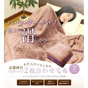 【送料無料】京都西川パウダーパフ わた入りフランネル毛布(2NY4437)セミダブルロング 170×210cm/2枚合わせ/atfive/ポリエステルもうふ/寝具/軽量/|sleeping-yshop|02