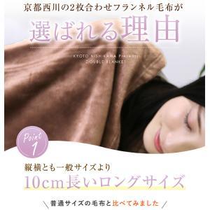 【送料無料】京都西川パウダーパフ わた入りフランネル毛布(2NY4437)セミダブルロング 170×210cm/2枚合わせ/atfive/ポリエステルもうふ/寝具/軽量/|sleeping-yshop|04