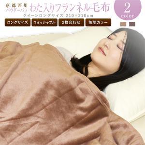 【送料無料】京都西川パウダーパフ わた入りフランネル毛布(2NY4437)クイーンロング 210×210cm/2枚合わせ/atfive/ポリエステルもうふ/寝具/軽量/|sleeping-yshop