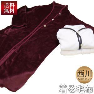 ≪寒い季節に大活躍。「毛布をそのまま着れたらいいのに」が形になった着る毛布が大手寝具メーカー西川リビ...