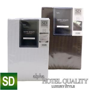 アルファ ホテルクオリティ ベッドシーツ (HQ-B120) SD セミダブルサイズ 120×200×30cm 光沢感 上品|sleeping-yshop