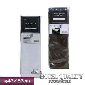 アルファ ホテルクオリティ ピロケース (HQ-P4363) 43×63cm 光沢感 上品 ファスナー付|sleeping-yshop