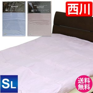 京都西川 ワンタッチシーツ (TW-P-S) シングルロング 105×215cm 無地カラー 綿100% ツイル織 選べる2色|sleeping-yshop