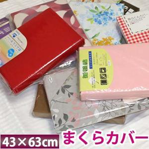 (在庫処分品)いろいろミックス まくらカバー 43×63cm//色柄素材は当店おまかせ/ピロケース|sleeping-yshop