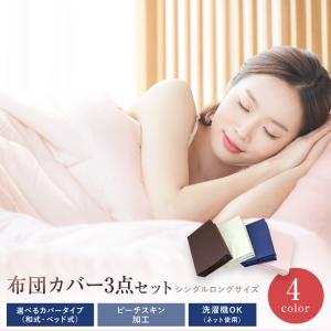布団カバー 3点セット シングルロングサイズ ポリエステル100% 無地カラー 選べる4色 選べるカバータイプ 和式・ベッド式|sleeping-yshop