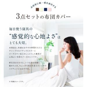 布団カバー 3点セット シングルロングサイズ ポリエステル100% 無地カラー 選べる4色 選べるカバータイプ 和式・ベッド式|sleeping-yshop|02