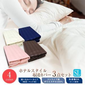 布団カバー 3点セット シングルロングサイズ ポリエステル100% 無地ストライプ柄 選べる4色 選べるカバータイプ 和式・ベッド式|sleeping-yshop
