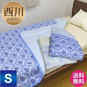 京都西川 エンボス キルトケット (4G18010-RK) S シングルサイズ 140×190cm エンボス加工生地使用 さらっとしたふれごこち  選べる2色|sleeping-yshop
