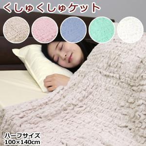 タオルケット コスモ 送料無料 ハーフ 140×100cm くしゅくしゅ ケット 綿100% パイル地|sleeping-yshop