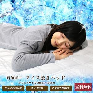 敷きパッド 西川 送料無料 ジュニアサイズ  90cm×190cm 夏用 ひんやり クール 接触冷感 アイス敷きパッド ベッドパッド 敷パッド クール寝具|sleeping-yshop