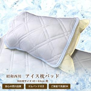 枕カバー 西川 43×50cm アイス枕パッド ジュピトリス 無地 ブルー 夏用 ひんやり 接触冷感...