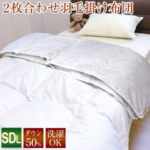 羽毛布団 2枚合わせ アルファ セミダブルロング SDL 170×210cm (NS1-SDL) ダックダウン50% ホワイト色|sleeping-yshop