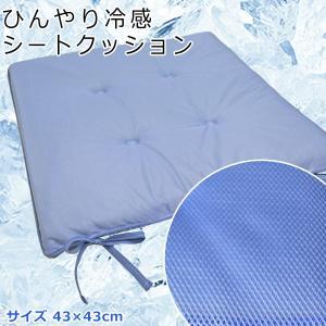 アルファ ひんやり冷感シートクッション 約43×43cm(RST-25)裏面メッシュ生地 紐付き カーシートクッション<br> sleeping-yshop